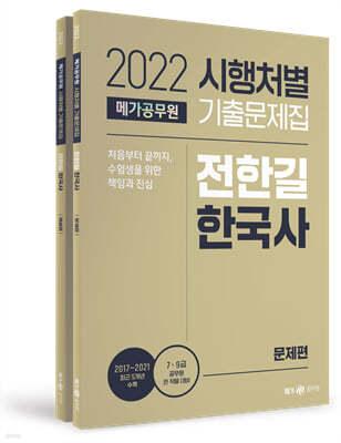 2022 전한길 한국사 시행처별 기출문제집