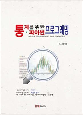 통계를 위한 파이썬 프로그래밍