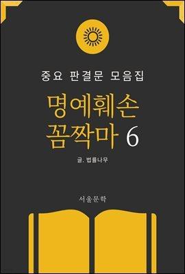명예훼손 꼼짝마 6. 중요 판결문 모음집