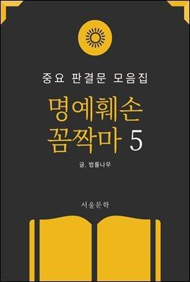 명예훼손 꼼짝마 5. 중요 판결문 모음집