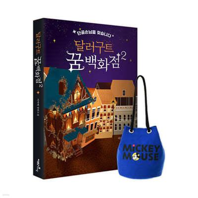달러구트 꿈 백화점 2 + 블루 미키 레터링 복조리백