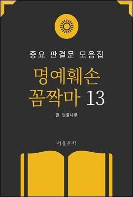 명예훼손 꼼짝마 13. 중요 판결문 모음집
