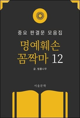 명예훼손 꼼짝마 12. 중요 판결문 모음집