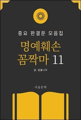 명예훼손 꼼짝마 11. 중요 판결문 모음집