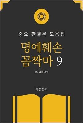 명예훼손 꼼짝마 9. 중요 판결문 모음집