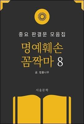 명예훼손 꼼짝마 8. 중요 판결문 모음집