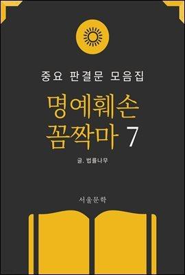 명예훼손 꼼짝마 7. 중요 판결문 모음집