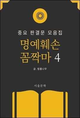 명예훼손 꼼짝마 4. 중요 판결문 모음집