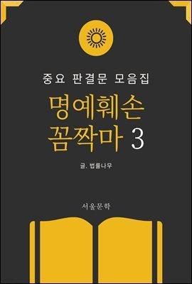 명예훼손 꼼짝마 3. 중요 판결문 모음집