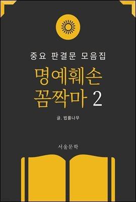 명예훼손 꼼짝마 2. 중요 판결문 모음집