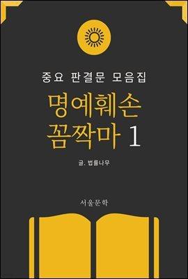 명예훼손 꼼짝마 1. 중요 판결문 모음집