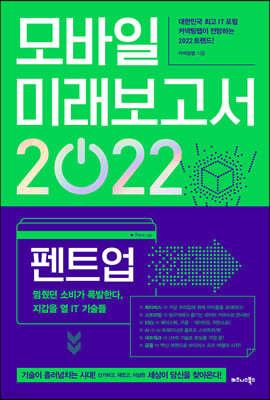 모바일 미래보고서 2022