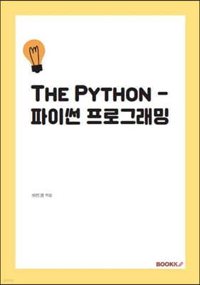 The Python - 파이썬 프로그래밍