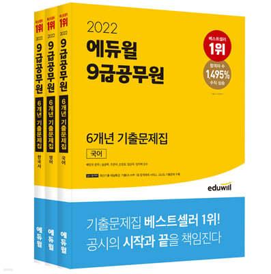 2022 에듀윌 9급공무원 6개년 기출문제집 세트(국어, 영어, 한국사)