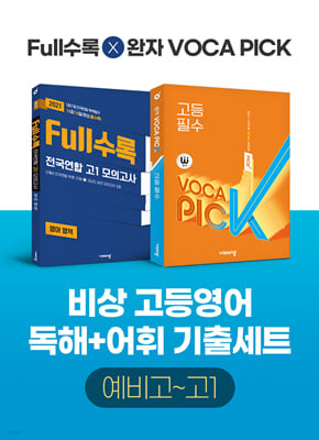 비상 고등영어 독해+어휘 기출세트 예비고~고1