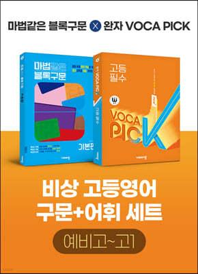 비상 고등영어 구문+어휘 세트 예비고~고1