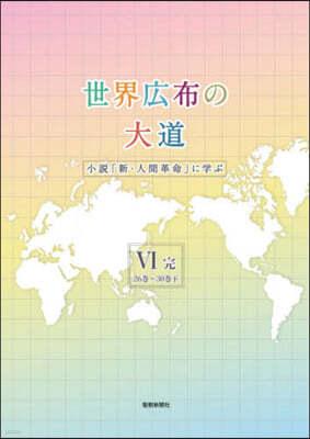 世界廣布の大道 小說「新.人間革命」 6
