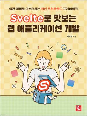 Svelte로 맛보는 웹 애플리케이션 개발