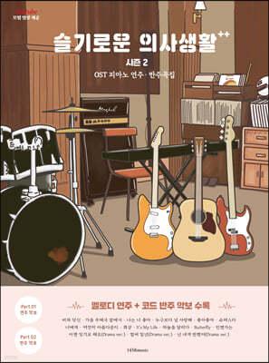슬기로운 의사생활 시즌2 OST 피아노 연주·반주곡집