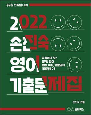 2022 손진숙 영어 기출문제집 문법/어휘/생활영어