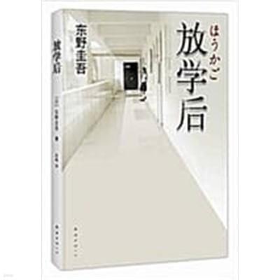 東野圭吾作品:放學后 (平裝, 第2版) / 히가시노 게이고