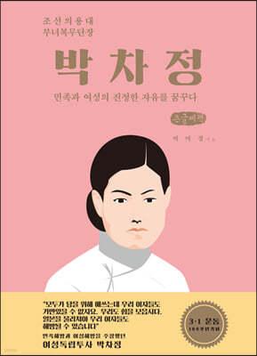박차정 (큰글씨책)