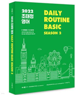 2022 조태정 영어 DAILY ROUTINE BASIC SEASON 2