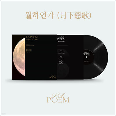 라포엠 (LA POEM) - Special LP (한정반) '월하연가(月下戀歌)' [LP]