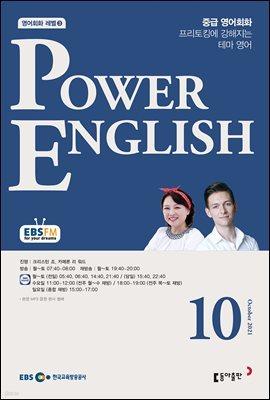 POWER ENGLISH 2021년 10월호