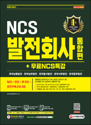 2021 하반기 발전회사 통합 NCS+전공+한국사+실전모의고사 4회+무료NCS특강