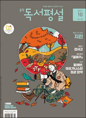 중학 독서평설 No.334 (2021년 10월호)