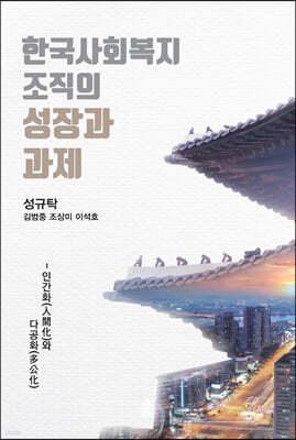 한국사회복지조직의 성장과 과제