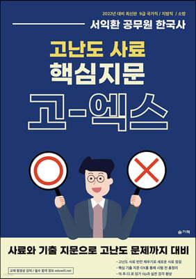 2022 서익환 공무원 한국사 고난도 사료 핵심지문 OX 고엑스