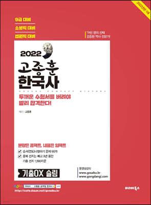 2022 고종훈 한국사 기출 OX 슬림