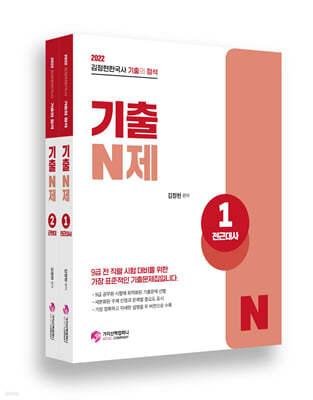 2022 김정현 한국사 기출의 정석 기출 N제