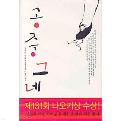 공중그네 - 서울대 도서관 대출 1위 : 2004년 제131회 나오키상 수상작