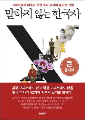 말하지 않는 한국사 (큰글자책)