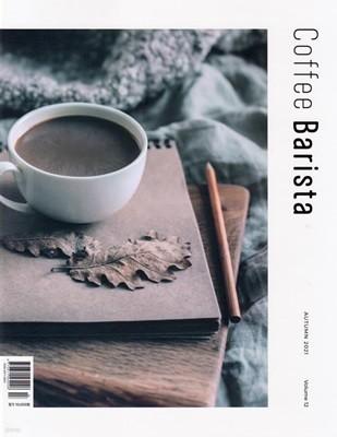 커피 바리스타 COFFEE BARISTA (계간) : 가을호 [2021]