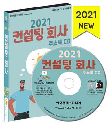 2021 컨설팅 회사 주소록 CD