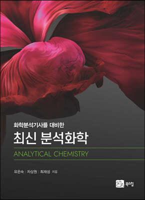 최신 분석화학