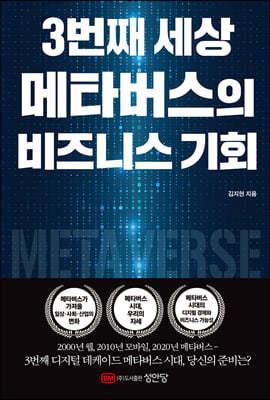 3번째 세상 메타버스의 비즈니스 기회
