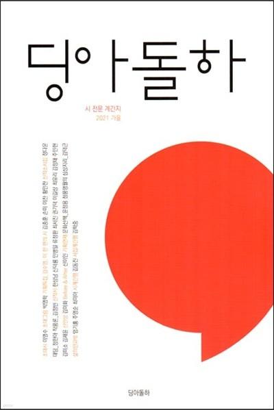 딩아돌하 (계간) : 가을호 [2021]