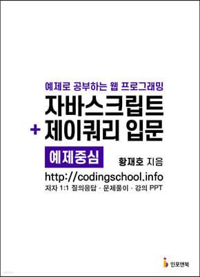 자바스크립트 + 제이쿼리 입문