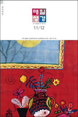 매일성경 개역개정 (본문수록) (격월간) : 11,12월호 [2021]