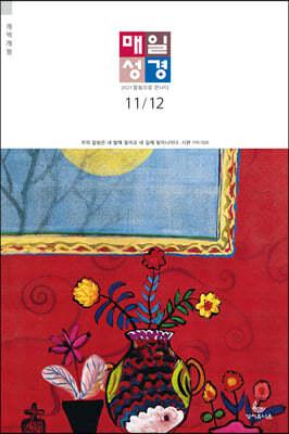 매일성경 개역개정 (큰글본문) (격월간) : 11,12월호 [2021]