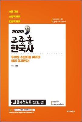 2022 고종훈 한국사 사료분석노트[절대사료]