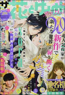 花とゆめ增刊 2021年12月號