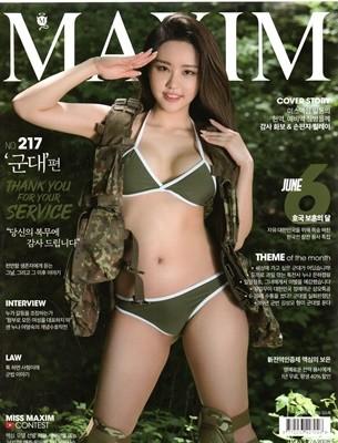 맥심 코리아 Maxim korea 2021년 6월 217호 군대편