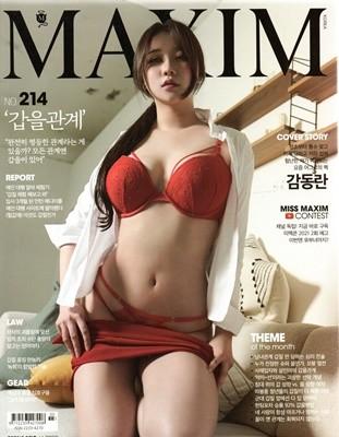맥심 코리아 Maxim korea 2021년 3월 214호 갑을관계-모델 감동란