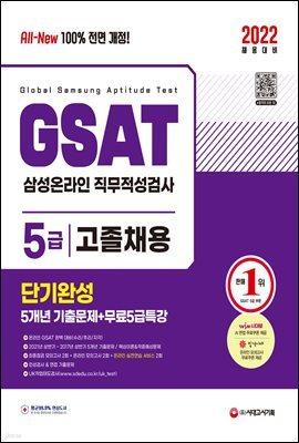 2022 최신판 All-New 삼성 온라인GSAT 5급 고졸채용 단기완성+5개년 기출